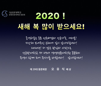 2020! 새해 복 많이 받으십시요!