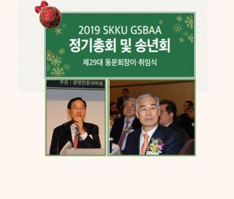 2019 SKKU GSBAA 정기총회 및 송년…