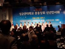2020년 성균관대학교 총동창회 신년인사회