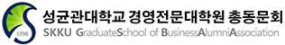 성균관대학교 경영전문대학원 총동문회